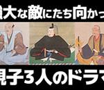 真田丸の基礎知識