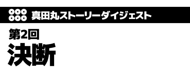 sanadamaru-story-02