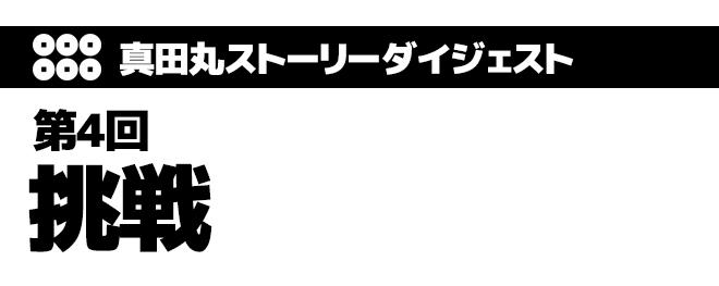 sanadamaru-story-04