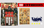 真田大全―十勇士と最強真田家臣団 (英和MOOK)
