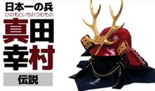 真田幸村~その生涯と戦い~