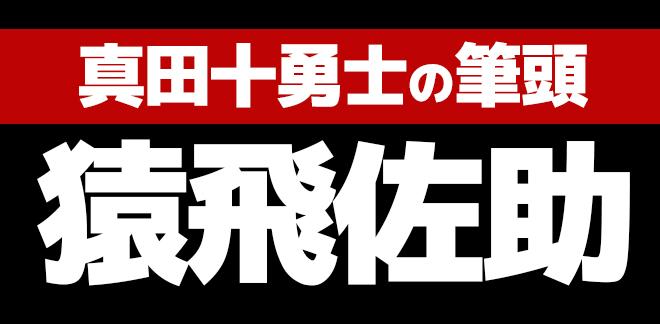 sarutobisasuke-001-main