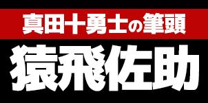 真田十勇士の筆頭格~猿飛佐助~