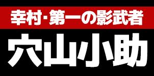 幸村・第一の影武者~穴山小助~