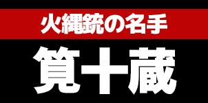 火縄銃の名手~筧十蔵~