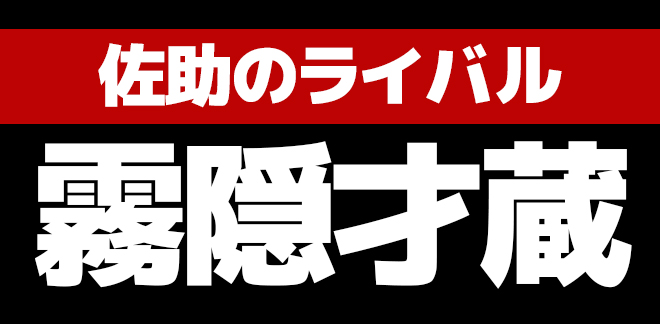 kirigakuresaizou-001-main