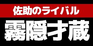 伊賀流忍術の使い手・佐助最大のライバル~霧隠才蔵~