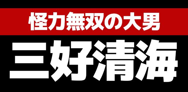 miyosiseikai-001-main