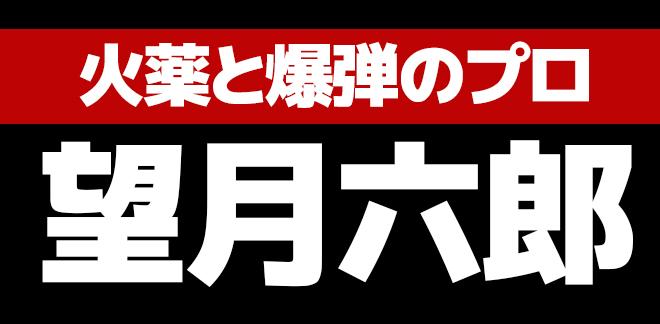 真田十勇士の望月六郎