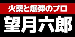 望月六郎~火薬と爆弾のプロ~