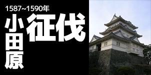 小田原征伐~真田・名胡桃城が発端に~