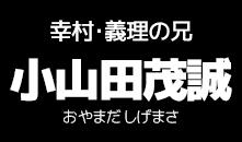 小山田茂誠(おやまだしげまさ)
