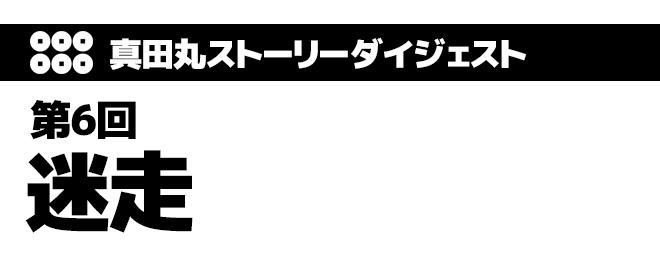 sanadamaru-story-06