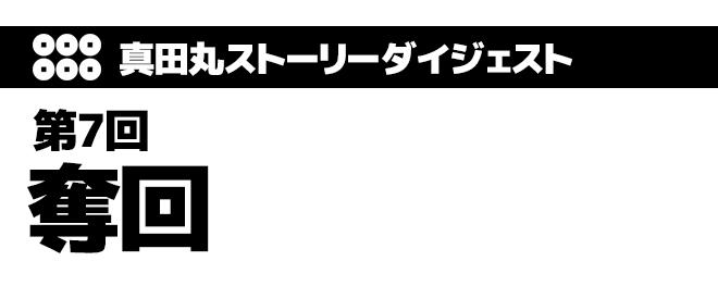 真田丸、第7回「奪回」