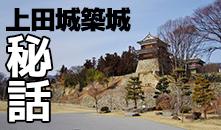 上田城、築城のお話し~昌幸・その独立への過程~
