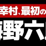 真田十勇士の海野六郎