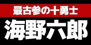 最古参の真田十勇士~海野六郎~