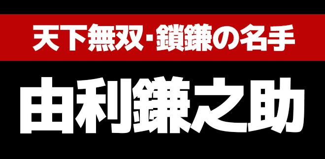 yurikamonosuke-001-main