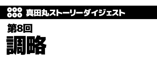 真田丸第8回「調略」