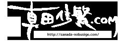 真田信繁.com 戦国時代を語ろう