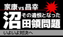 沼田領問題勃発。昌幸vs家康、対決へ!