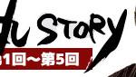 真田丸ストーリー、第1回~第5回