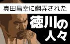 徳川家の人々