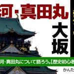 真田丸・舞台は大坂へ