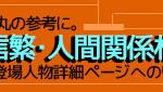 真田丸・真田信繁人物相関図