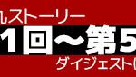 真田丸ストーリー第1回=第5回