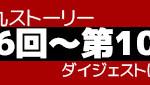 真田丸ストーリー第6回から第10回